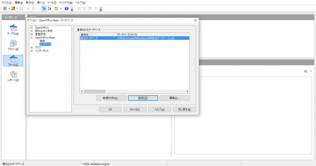 OpenOfficeスクショ