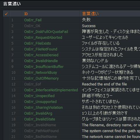 日本語設定06